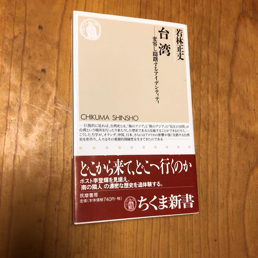 """{Bình sách} Đài Loan – căn tính """"biến đổi"""" và """"lưỡng lự"""" (Wakabayashi Masahiro)"""